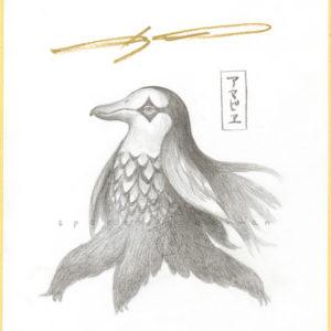アマビエ祈願祭 村田蓮爾01