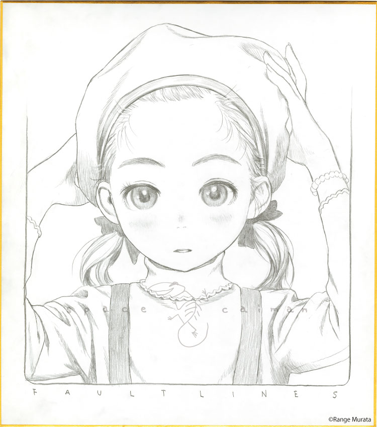 アマビエ祈願祭 村田蓮爾02